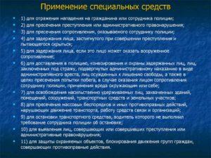 Правила применения спецсредств охранником