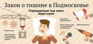 Закон О Тишине В Москве Изменения С 2020