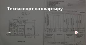 Сколько по времени делается технический паспорт на квартиру