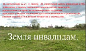 Предоставление земельного участка инвалиду 2 группы  земельный кодкс