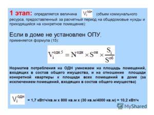 Формула Расчета Сои Одн Холодная Вода 354 Постановление