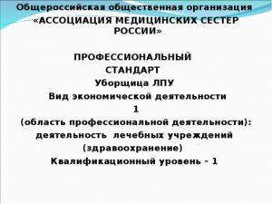 Уборщик служебных помещений профстандарт
