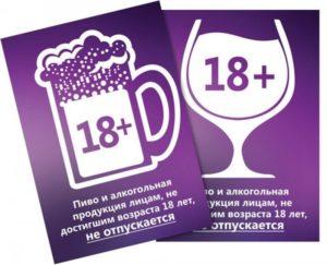Правила продажи алкогольной продукции возрастные ограничения