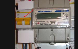 Распломбировка счетчика электроэнергии стоимость