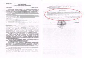 Постановление мирового судьи за неуплату штрафа по статье 2025 в течениии 60 дней