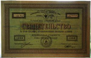 Сертификат На Право Владения Именными Акциями Гермес Полис