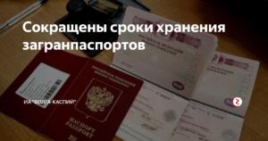 Сколько может храниться загранпаспорт в паспортном столе