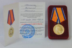 Медали Мчс Дающие Ветерана Труда