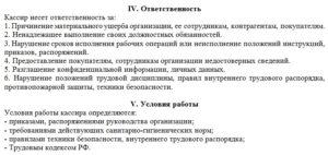 Должностная инструкция кассира в доме культуры по продаже билетов