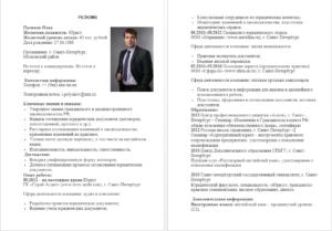 Резюме начальника отдела персонала готовый образец