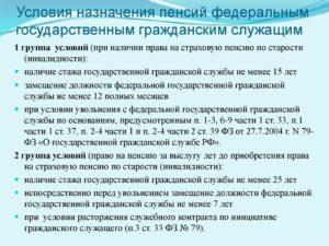 Единовременная выплата при выходе на пенсию муниципального служащего москвы