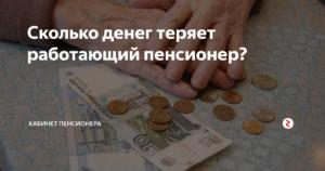 Сколько в деньгах потеряет работающий пенсионер
