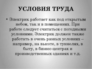 Условия Труда Электромонтера