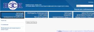 Как Передать Показания В Нэск Новороссийск