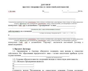 Договор поставки рассрочка оплаты товара на условиях банковской гарантии