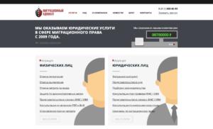 Бесплатна консульта по вопросам фмс в крыму