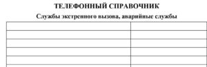 Справочник Для Завхоза