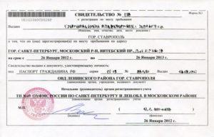 Сколько Стоит Сделать Временную Регистрацию В Саратове