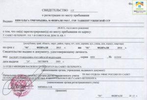 Сроки Временной Регистрации Для Граждан Рф 2020