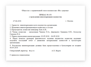 Образец приказа на проведение годовой инвентаризации в 2020 году