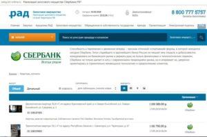 Сбербанк продажа квартир должников по ипотеке челябинск