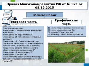 Приказ минэкономразвития 921 в редакции на 2020 год