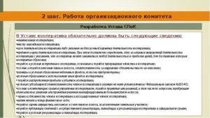 Должностная инструкция председателя кооператива в сельском хозяйстве