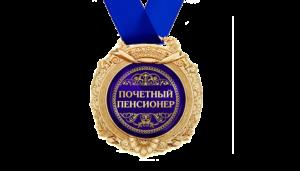 Почётный пенсионер россии