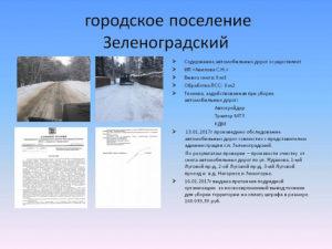 Договор на зимнее содержание дорог в сельском поселении