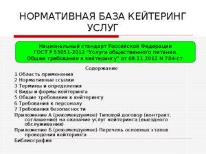 Договор кейтеринга образец