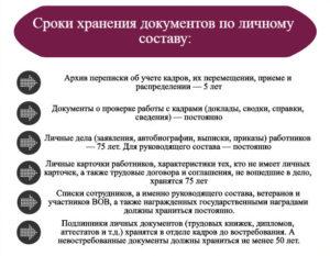 Сколько лет хранятся в архивах школьные документы в россии