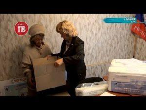Гумонетарная помощь инвалидам 3 группы в украине