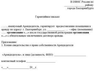 Согласие На Регистрацию Ооо По Домашнему Адресу Образец