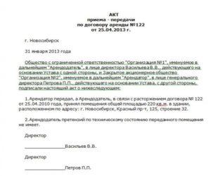 Акт возврата земельного участка по договору аренды образец