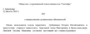 Акт о нарушении должностных обязанностей образец