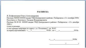 Договор расписка при снятии квартиры образец