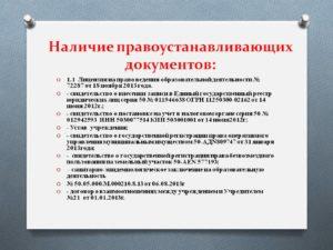 Чем Отличается Правоустанавливающий Документ От Правоутверждающего Документа