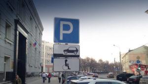 Парковка для инвалидов в казахстане кому можно 2020