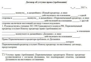 Договор переуступки прав на товар
