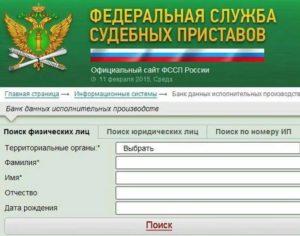 Приставы Омск Узнать Задолженность По Фамилии
