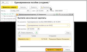 Еиновременное пособие при рождении ребенка в москве за счет соц страха