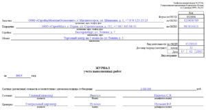Журнал кс 6а образец заполнения
