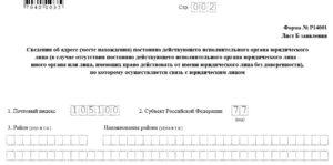 Форма р14001 заполнение при уточнении юр адреса