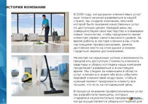 Шаблон коммерческого предложения на оказания клининговых услуг в фитнесах