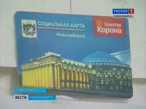 Социальная Транспортная Карта Для Пенсионеров Новосибирск
