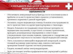 Доплата за проф вредность фельдшеру скорой помощи