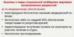 Льготы для репрессированных пенсионеров в пермском крае
