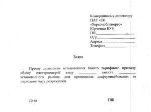 Форма Заявки На Опломбирования Счетчика Электроэнергии Для Промышленных Потребителей