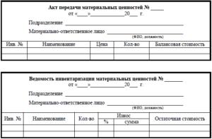 Акт приема передачи мат ценностей чей документ