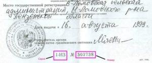 Свидетельство о рождении номер 696285